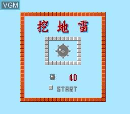 Title screen of the game Wa Di Lei on Nintendo NES