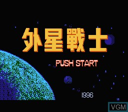 Title screen of the game Wai Xing Zhan Shi on Nintendo NES