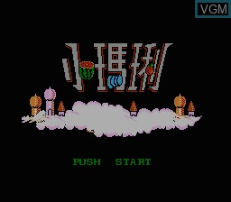 Title screen of the game Xiao Ma Li on Nintendo NES
