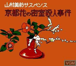 Title screen of the game Yamamura Misa Suspense - Kyouto Hana no Misshitsu Satsujin Jiken on Nintendo NES