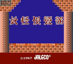 Title screen of the game Youkai Kurabu on Nintendo NES
