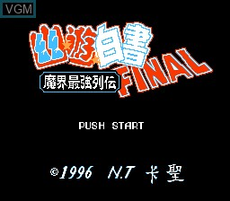 Title screen of the game Yuu Yuu Hakusho Final - Makai Saikyou Retsuden on Nintendo NES