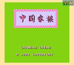 Title screen of the game Qi Wang - Chinese Chess on Nintendo NES