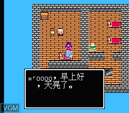 Menu screen of the game Yong Zhe Dou E Long - Dragon Quest VI on Nintendo NES