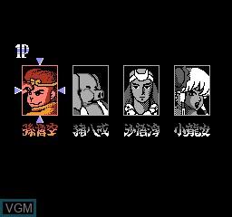 Menu screen of the game Zhen Ben Xi You Ji on Nintendo NES