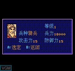 Menu screen of the game Yang Jia Jiang - Yang's Troops on Nintendo NES