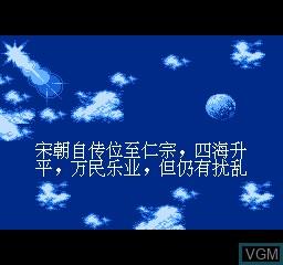Menu screen of the game Xiao Au Jiang Wu on Nintendo NES