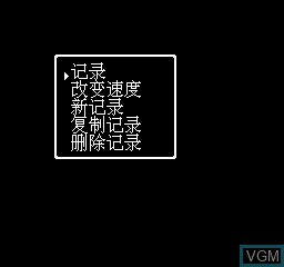 Menu screen of the game Yong Zhe Dou E Long - Dragon Quest V on Nintendo NES