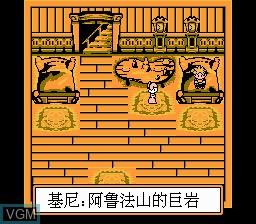 Menu screen of the game Huang Jin Tai Yang on Nintendo NES