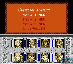 Menu screen of the game Advanced Dungeons & Dragons - Dragons of Flame on Nintendo NES