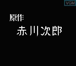 Menu screen of the game Akagawa Jirou no Yuurei Ressha on Nintendo NES