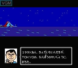 Menu screen of the game Daikaijuu Deburas on Nintendo NES