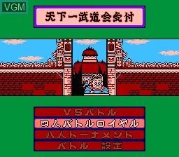 Menu screen of the game Datach - Dragon Ball Z - Gekitou Tenkaichi Budou Kai on Nintendo NES