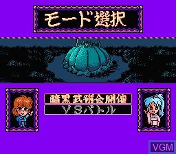 Menu screen of the game Datach - Yuu Yuu Hakusho - Bakutou Ankoku Bujutsu Kai on Nintendo NES