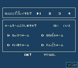 Menu screen of the game Downtown - Nekketsu Koushin Kyoku - Soreyuke Daiundoukai on Nintendo NES