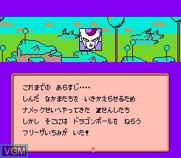 Menu screen of the game Dragon Ball Z III - Ressen Jinzou Ningen on Nintendo NES