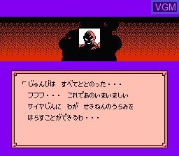 Menu screen of the game Dragon Ball Z Gaiden - Saiya Jin Zetsumetsu Keikaku on Nintendo NES