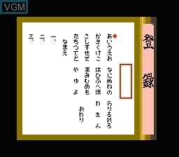Menu screen of the game Kagerou Densetsu on Nintendo NES