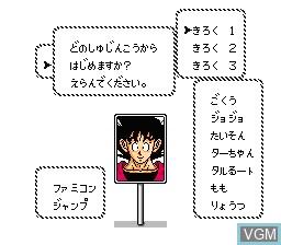 Menu screen of the game Famicom Jump II - Saikyou no 7 Nin on Nintendo NES
