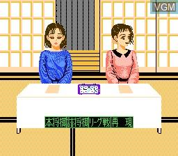 Menu screen of the game Famicom Meijin Sen on Nintendo NES