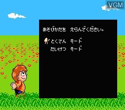 Menu screen of the game Family School on Nintendo NES