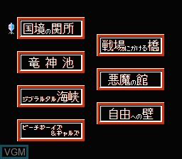 Menu screen of the game Family Trainer 8 - Totsugeki! Fuuun Takeshi Jou on Nintendo NES