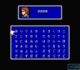 Menu screen of the game Final Fantasy I & II on Nintendo NES