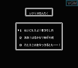 Menu screen of the game Hanjuku Eiyuu on Nintendo NES