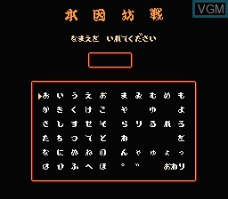 Menu screen of the game Hayauchi Super Igo on Nintendo NES