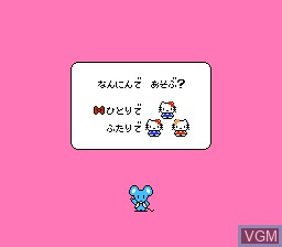 Menu screen of the game Hello Kitty World on Nintendo NES