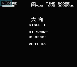 Menu screen of the game Hi no Tori - Houou Hen - Gaou no Bouken on Nintendo NES