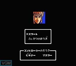 Menu screen of the game Hiryuu no Ken III - 5 Nin no Ryuu Senshi on Nintendo NES