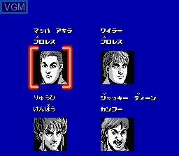 Menu screen of the game Hiryuu no Ken Special - Fighting Wars on Nintendo NES