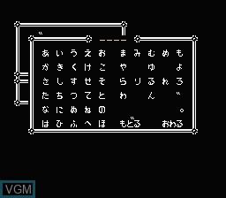 Menu screen of the game Hokuto no Ken 3 - Shin Seiki Souzou Seiken Restuden on Nintendo NES