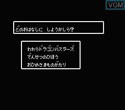 Menu screen of the game Hyaku no Sekai no Monogatari - The Tales on a Watery Wilderness on Nintendo NES