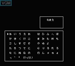 Menu screen of the game Hydlide 3 - Yami Kara no Houmonsha on Nintendo NES