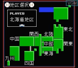 Menu screen of the game I Love Softball on Nintendo NES