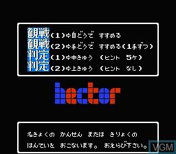 Menu screen of the game Igo Shinan '91 on Nintendo NES