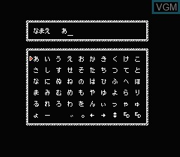 Menu screen of the game Kaguya Hime Densetsu on Nintendo NES