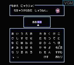 Menu screen of the game Kaijuu Monogatari on Nintendo NES