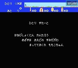 Menu screen of the game Kanshakudama Nage Kantarou no Toukaidou Gojuusan Tsugi on Nintendo NES
