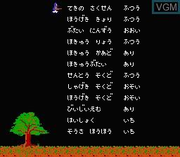 Menu screen of the game Napoleon Senki on Nintendo NES