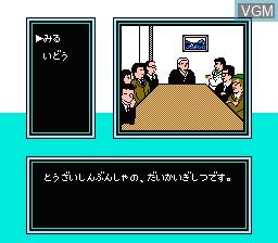 Menu screen of the game Oishinbo on Nintendo NES