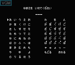 Menu screen of the game Hokkaidou Rensa Satsujin - Okhotsk ni Kiyu on Nintendo NES