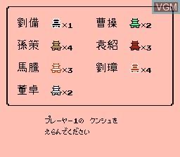 Menu screen of the game Sangokushi II - Haou no Tairiku on Nintendo NES
