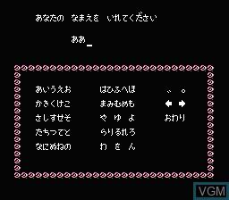 Menu screen of the game Yamamura Misa Suspense - Kyouto Hana no Misshitsu Satsujin Jiken on Nintendo NES