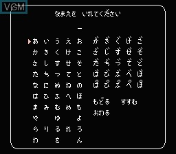 Menu screen of the game Yamamura Misa Suspense - Kyouto Ryuu no Tera Satsujin Jiken on Nintendo NES