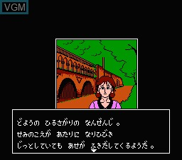 Menu screen of the game Yamamura Misa Suspense - Kyouto Zaiteku Satsujin Jiken on Nintendo NES