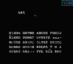 Menu screen of the game Zoids - Chuuou Tairiku no Tatakai on Nintendo NES