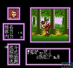 In-game screen of the game Young Chivalry on Nintendo NES